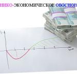 технико-экономическое